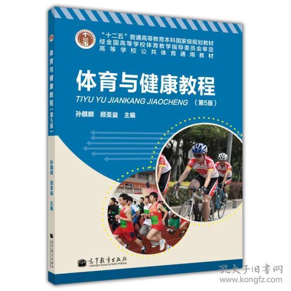 体育与健康教程-(第5版)9787040375299 孙麒麟