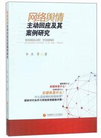 网络舆情主动回应及其案例研究