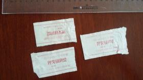 1967会理15号信箱 理发辅助票三张