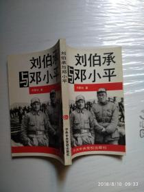 刘伯承与邓小平