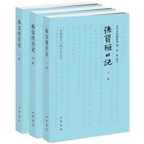 孙宝瑄日记(全3册)