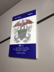 美国海军军官手册(11版本) 【一版一印 正版现货   实图拍摄 看图下单】