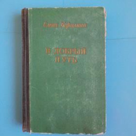 通向善良之路   俄文原版布脊精装1951年【中篇小说】