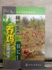 林地生态养鸡实用技术(2018.9重印)