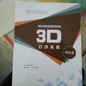 3D打印教程(理论篇)
