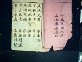 Q304,民国上海书局精石印本:四体千字文,线装一一册全,印刷精良
