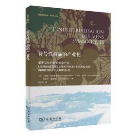 新书--荔园文创译丛:符号性商品的产业化