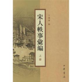 宋人轶事汇编(上下)(第二版)
