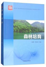森林培育(教育部,财政部职业院校老师素质提高计划成果系列丛书)