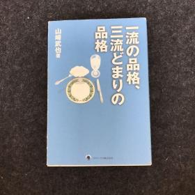 日文原版:一流の品格