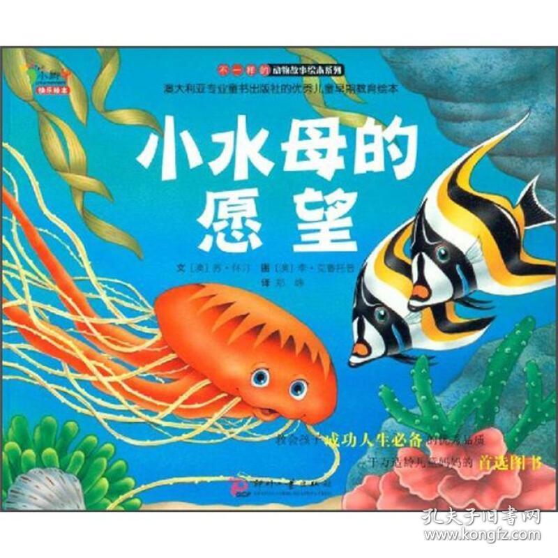 不一样的动物故事绘本系列:小水母的愿望 [3-6岁]