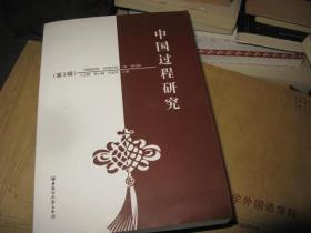 《中国过程研究》第三辑