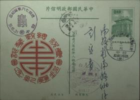 总统华诞系列:台湾邮政用品、邮资片,庆祝总统华誔纪念邮展实寄片一枚,有到达戳
