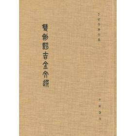 双剑誃吉金文选:于省吾著作集