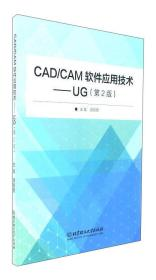 CAD\CAM软件应用技术:UG(第2版)