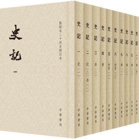 新书--史记(修订版)全十册