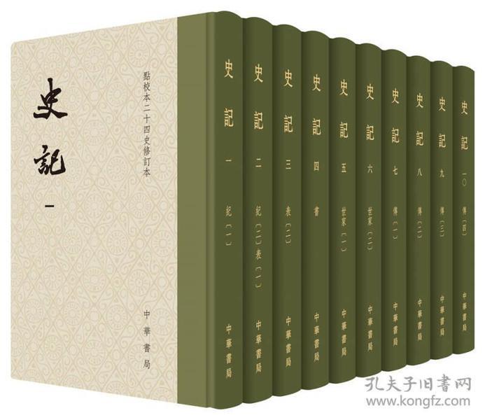 新书--史记(修订本)全十册 精装