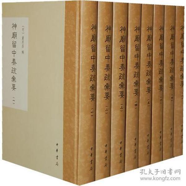 神庙留中奏疏汇要(共8册)(精)