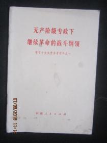 【红色收藏】1973年一版一印:无产阶级专政下继续革命的战斗纲领  学习十大文件参考材料之一【有毛主席语录】