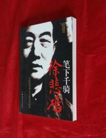 徐悲鸿传记 -从流浪画家到艺术大师的蜕变【正版库存新书未阅】