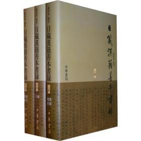 日藏汉籍善本书录(全三册)