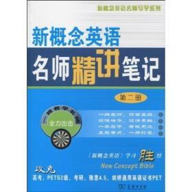 新概念英语名师导学系列:新概念英语名师精讲笔记(第2册)