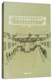 一个书香世家的千年回眸金山钱氏家族史