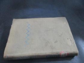 标准海语辞典(日文原版昭和19年 1944年版)