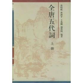 710101609X       全唐五代词-(全二册)