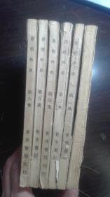 民国1932年出版:春明外史(1,2,3,4,5,6,集)6册合售