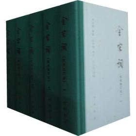 7101017142全宋词-(全五册)-(简体增订本)