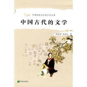 中国古代的文学