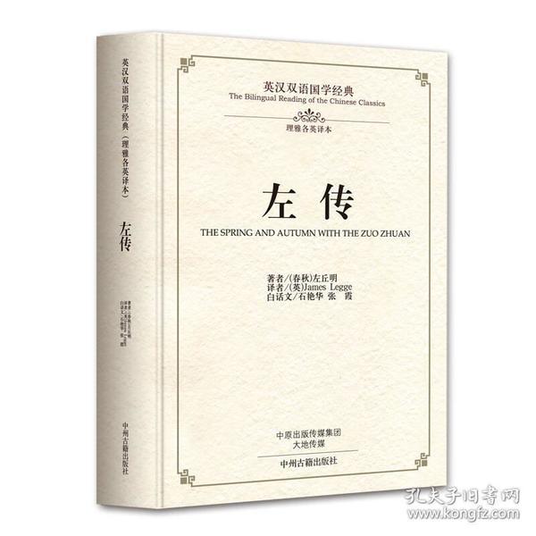 英汉双语国学经典:左传.精装版(英汉对照)