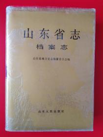 山东省志  档案志