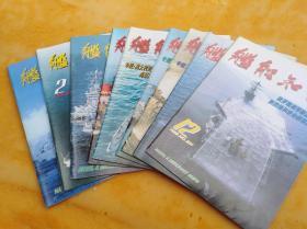 舰船知识    (1998年第1/2/3/4/5/6/9/11/12---12期,9本合售,16开)  《011》