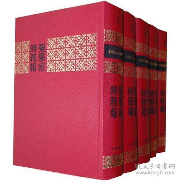 强学报.时务报  1-5册:中国近代期刊汇刊