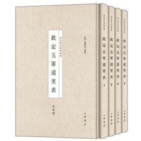 钦定五军道里表-全四册
