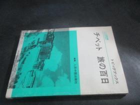 人民中国小丛书(22) 在西藏一百天(日文版)