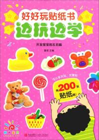 阳光宝贝·好好玩贴纸书边玩边学:开发宝宝的左右脑