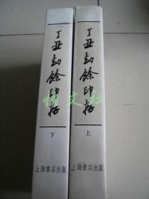 《丁丑劫余印存》上下两册全,上海书店,1985年【包邮】