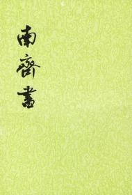 南齐书(二十四史繁体竖排版)(套装共3册)