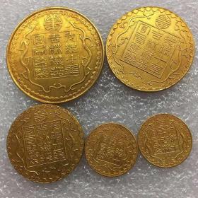 老金币一套,保存好。
