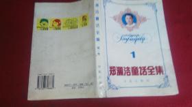 郑渊洁童话全集(1)第一卷