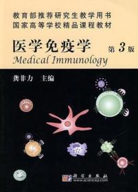 现货正版】医学免疫学 龚非力 第3版 供研究生用  科学出版社