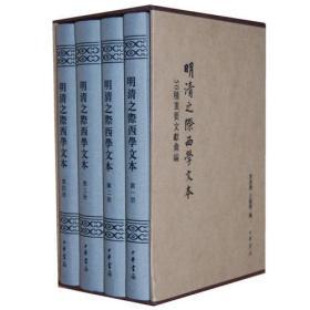 明清之际西学文本(全四册):50种重要文献汇编