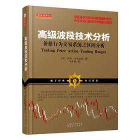 高级波段技术分析价格行为交易系统之区间分析