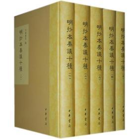 明抄本奏议十种(套装共10册)
