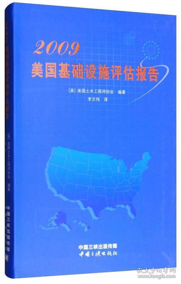 2009美国基础设施评估报告
