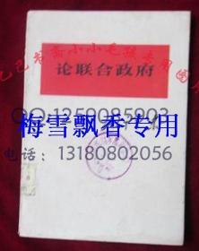 毛泽东著作单行本-论联合政府 人民出版社老版 红色收藏 正版原书