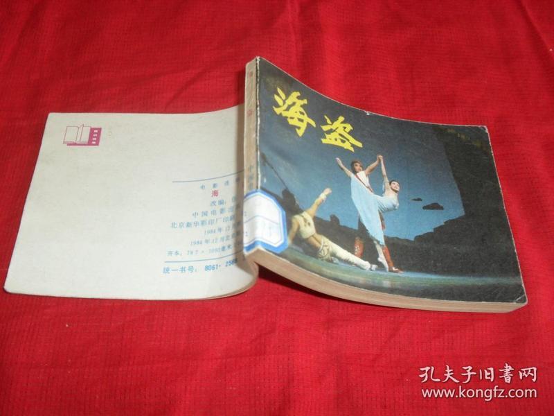 怀旧小人书 电影连环画册《海盗》 书脊贴签 阳台第七层下层